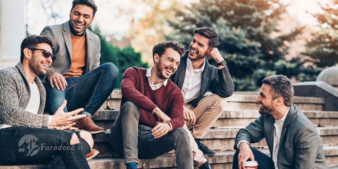 چرا مردان مانند زنان دوستان زیادی ندارند؟