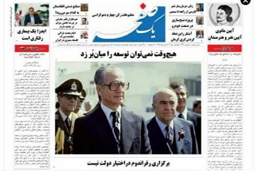 محمدرضا پهلوی روی جلد یک هفتهنامه در کرمان+عکس