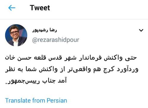 رشیدپور: آقای روحانی از خانم فرماندار یاد بگیرید +عکس