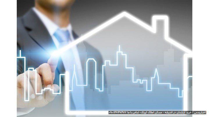 حداقل نقدینگی برای خرید مسکن در غرب تهران و اندیشه شهریار چقدر است؟