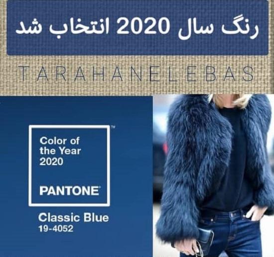 رنگ سال ۲۰۲۰ انتخاب شد+عکس