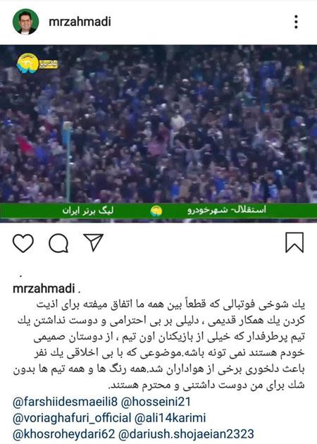 محمدرضا احمدی از هواداران استقلال عذرخواست +عکس