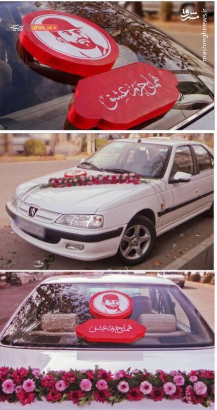 ماشین عروسی که به یاد «شهید بابایی» تزیین شد