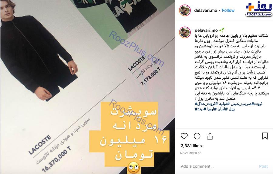 انتقاد مجری تلویزیون از سویشرت ۱۶ میلیونی + عکس