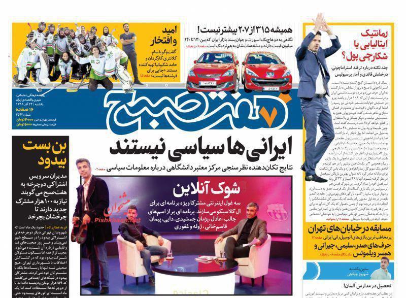 سانسور عکس عادل فردوسیپور در شبکه سه+عکس