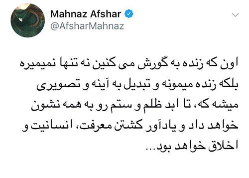 مهناز افشار با عصبانیت لب به گلایه باز کرد+عکس