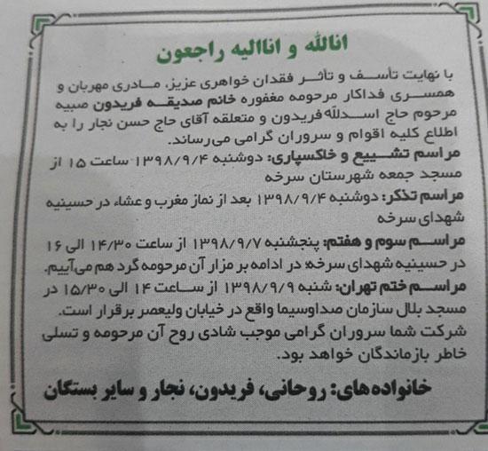 آگهی درگذشت خواهر حسن روحانی+عکس