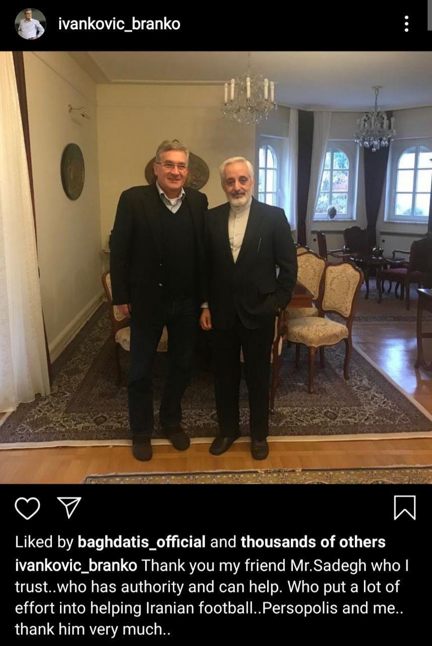 ملاقات مجدد برانکو با سفیر ایران در کرواسی+ عکس