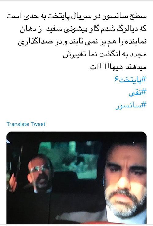 دیالوگی که در بازپخش پایتخت سانسور شد