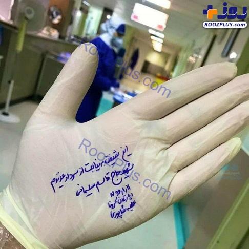 نوشته جالب یکی از پرستاران دپارتمان کرونا+عکس
