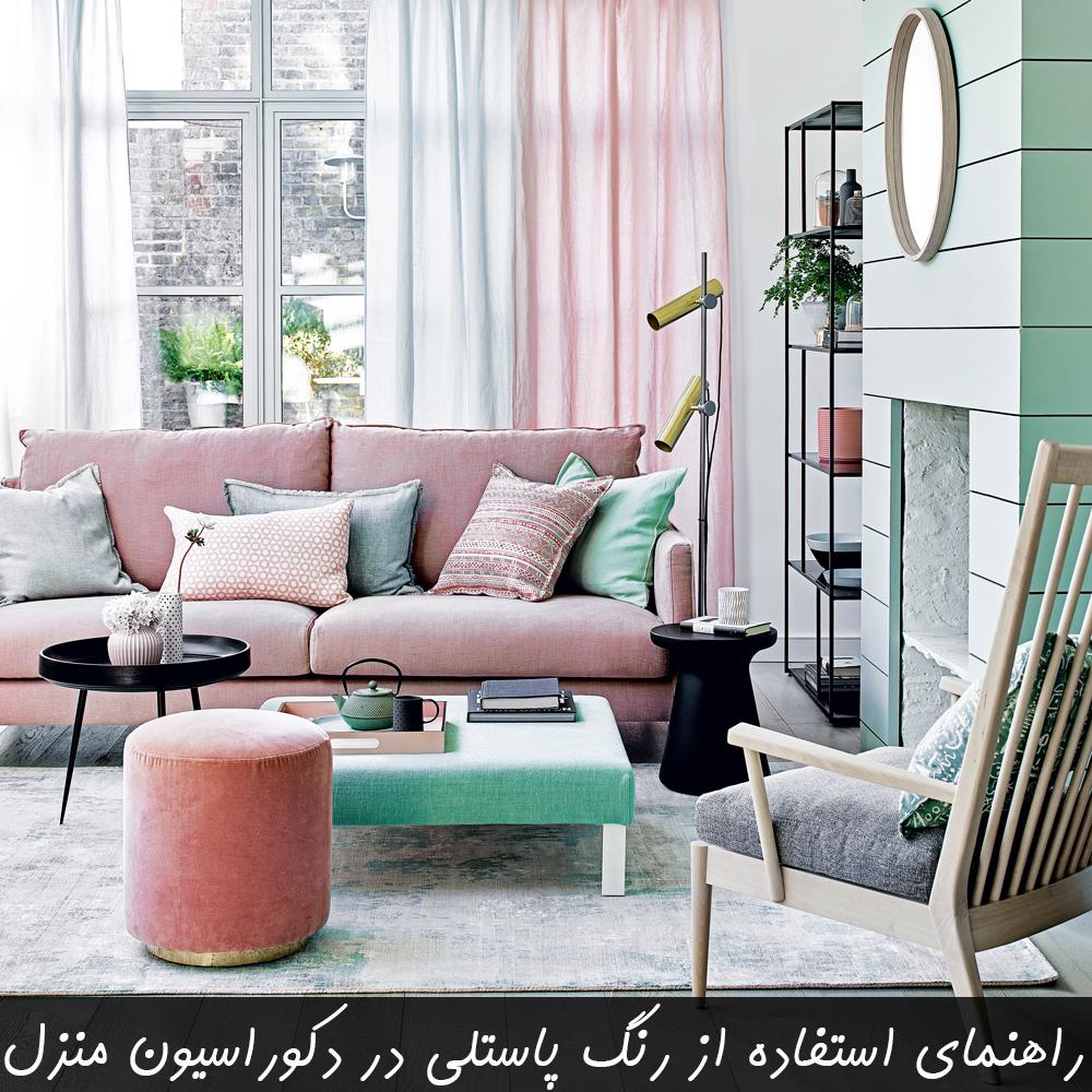 چگونه از رنگ پاستلی در دکوراسیون منزل خود استفاده کنیم؟