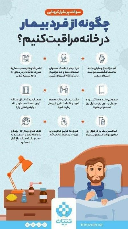 چگونه از فرد بیمار در خانه مراقبت کنیم؟ + اینفوگرافی
