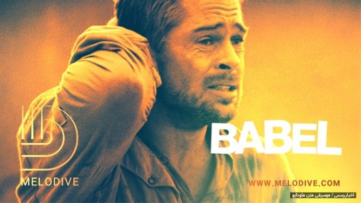 کرونا همدوش «فیلم بابِل»