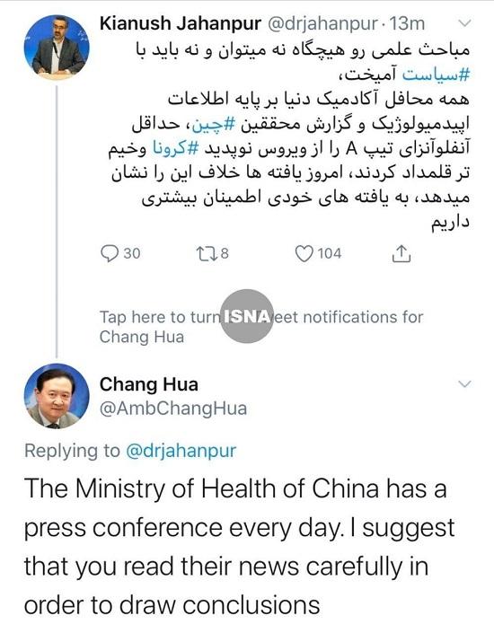 پاسخ توئیتری سفیر چین به سخنگوی وزارت بهداشت