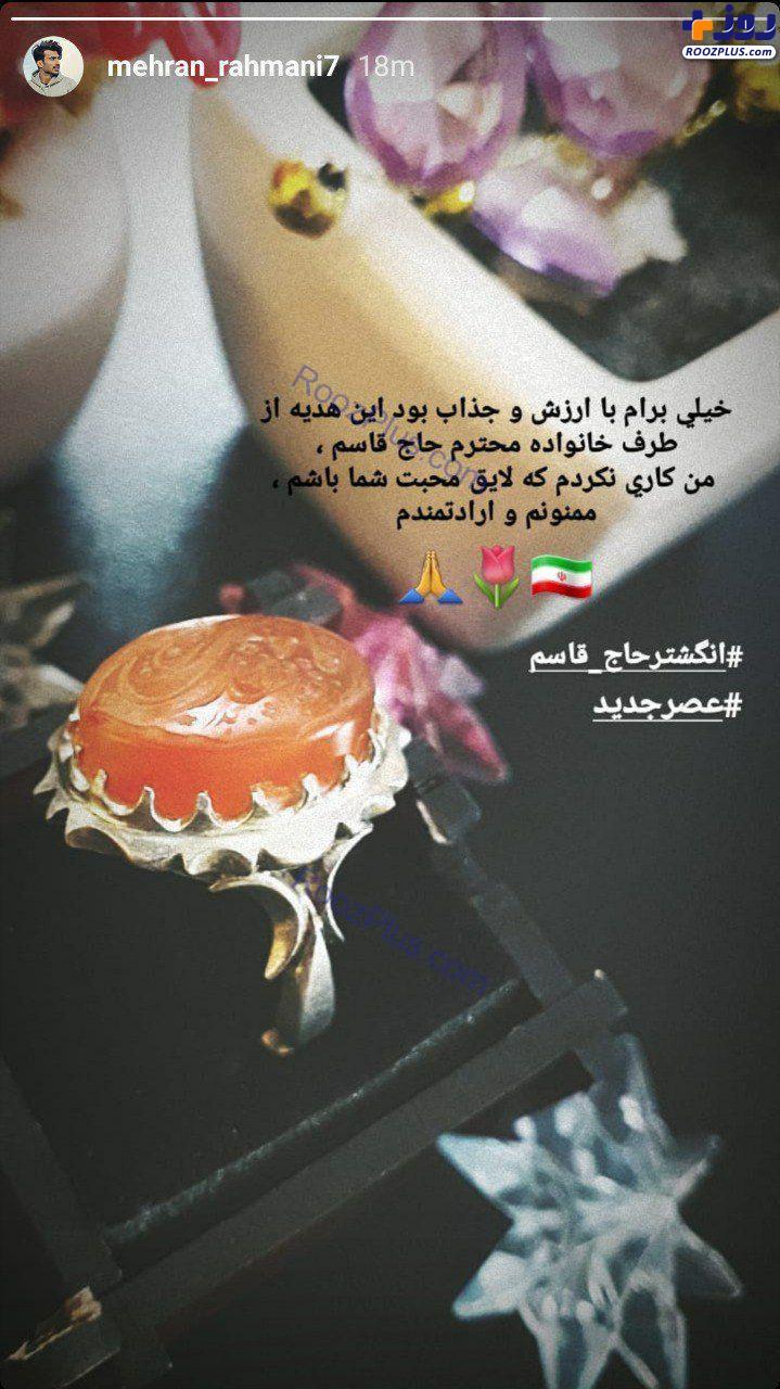 اهدای انگشتر شهیدسلیمانی به شرکت کننده برنامه عصرجدید