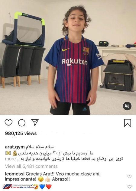 کامنت جالب لیونل مسی برای کودک با استعداد ایرانی