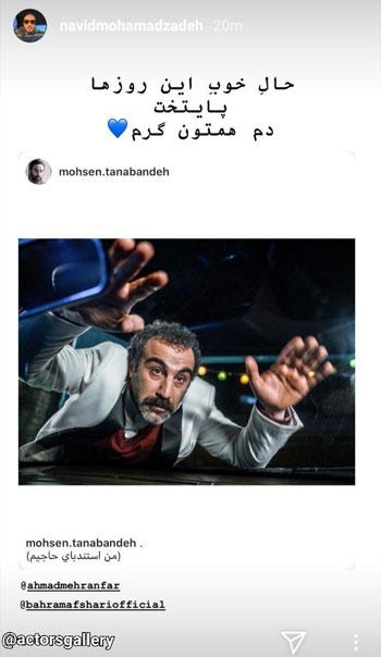 استوری نوید محمدزاده در مورد سریال پایتخت+عکس