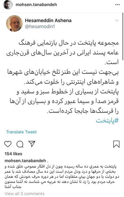 واکنش تنابنده به توئیت آشنا درباره «پایتخت»