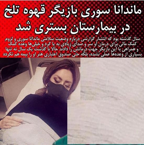 بازیگر ایرانی در بیمارستان بستری شد +عکس