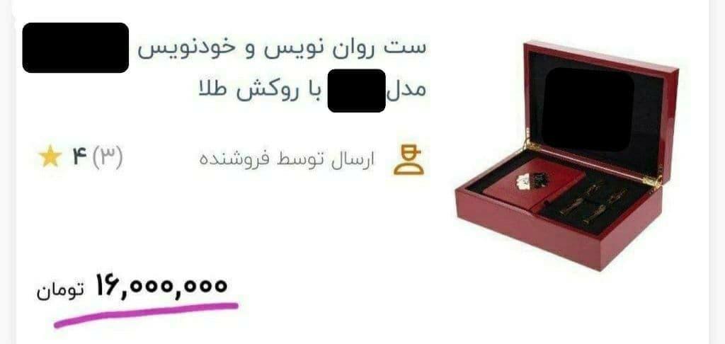 فروش خودنویس با روکش طلا جنجالی شد +عکس