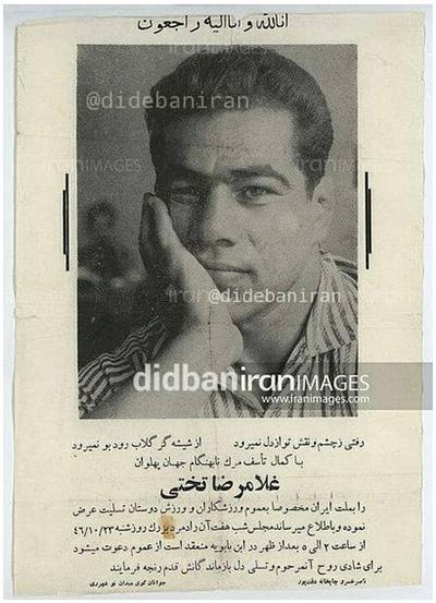 اعلامیه مجلس ترحیم غلامرضا تختی +عکس
