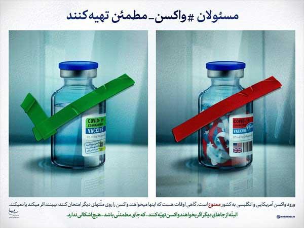 پوستر سایت رهبری درباره لزوم تهیه واکسن+عکس