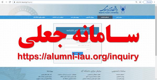 سایت جعلی مدارک تحصیلی دانشگاه آزاد اسلامی