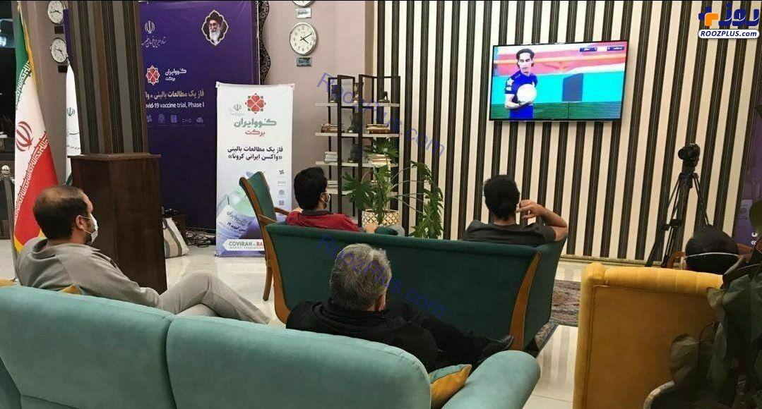 اولین دریافت کنندگان واکسن کرونای ایرانی در حال تماشای دربی + عکس