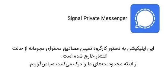سیگنال از مارکتهای ایرانی حذف شد+عکس