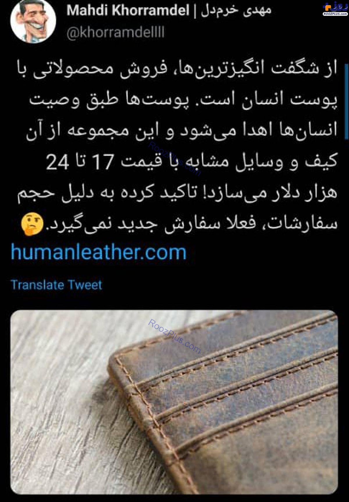فروش کیف چرمی از پوست انسان+عکس