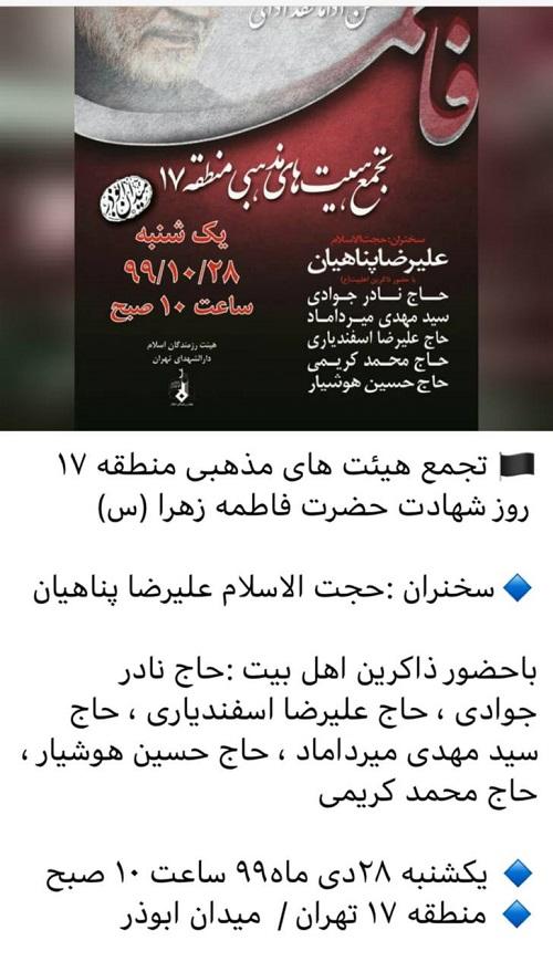 دعوت به تجمع هیاتهای عزاداری در تهران+عکس