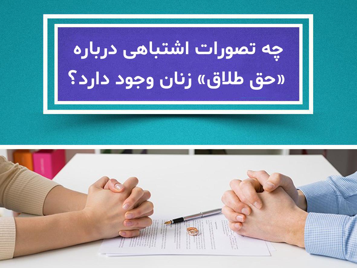 مهریه و حق طلاق، ابزار دفاعی برای زنان