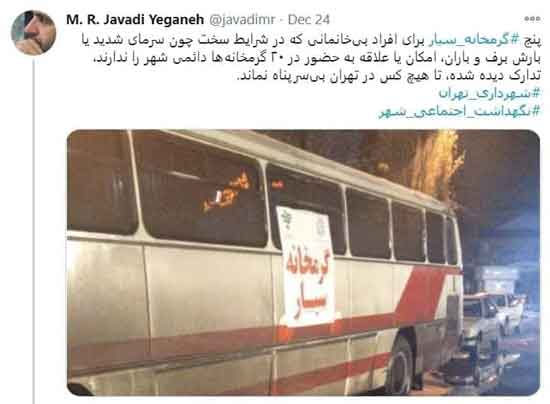 گرمخانه سیار برای افراد بیخانمان در تهران +عکس