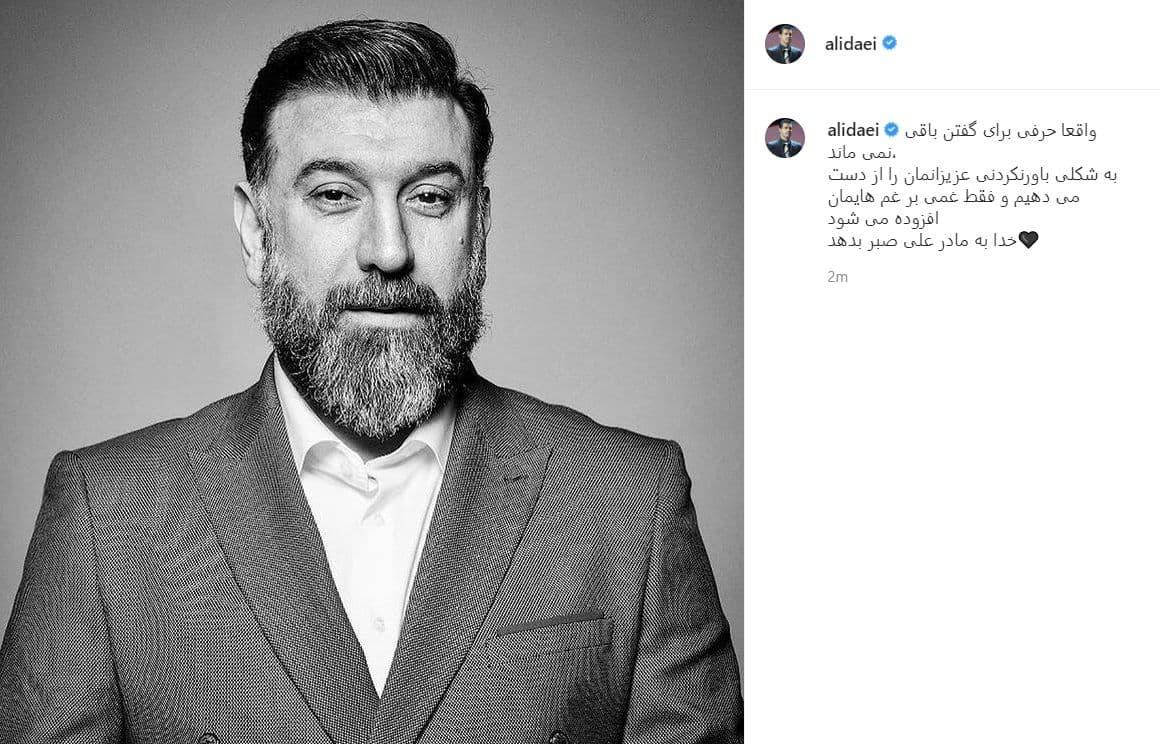 واکنش ها چهره ها به مرگ علی انصاریان