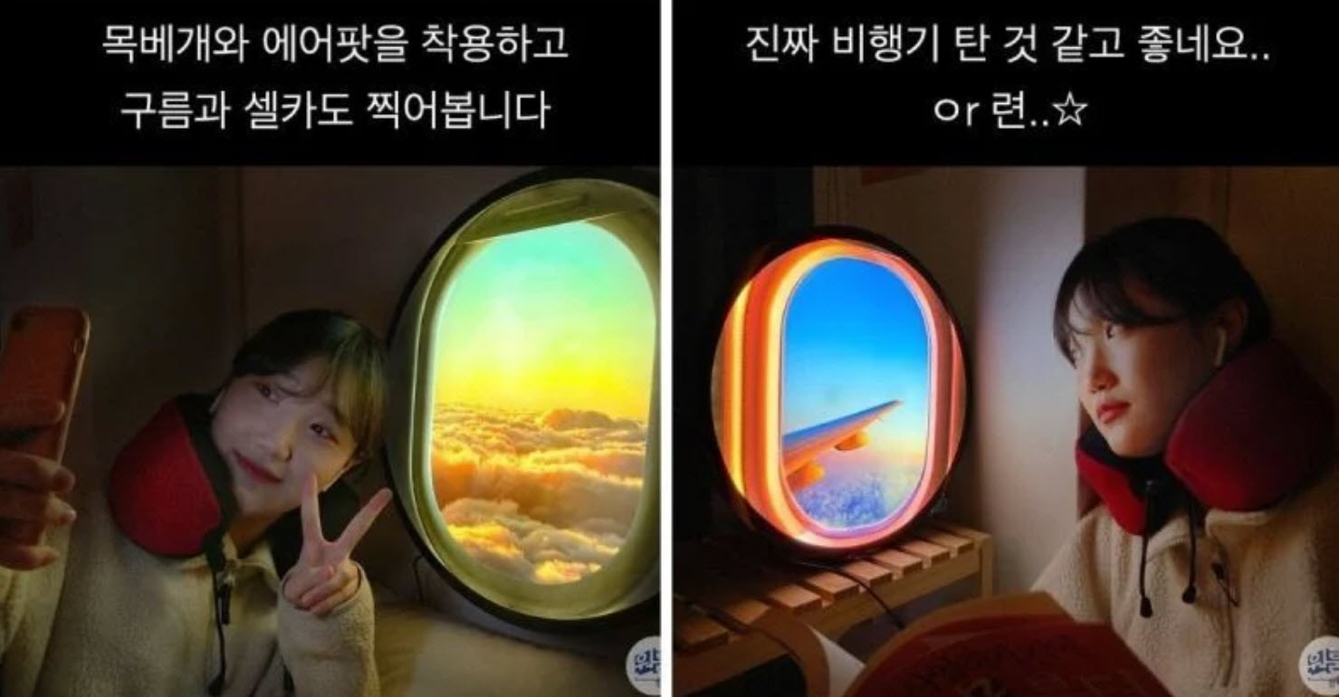 یک شرکت کرهای لامپهای LED تولید کرده که منظره پنجره هواپیماها را شبیهسازی میکند