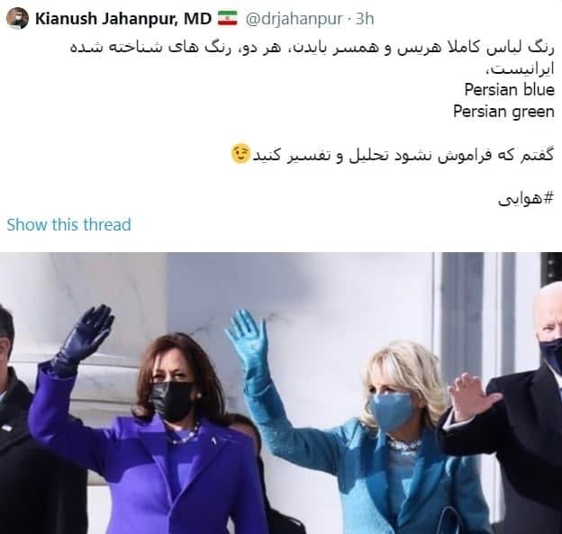 واکنش جهانپور به رنگ لباس همسر بایدن و هریس+ عکس