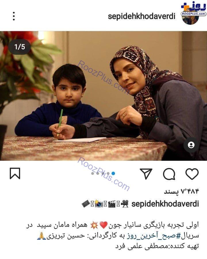 خانم بازیگر با پسرش همبازی شد +عکس