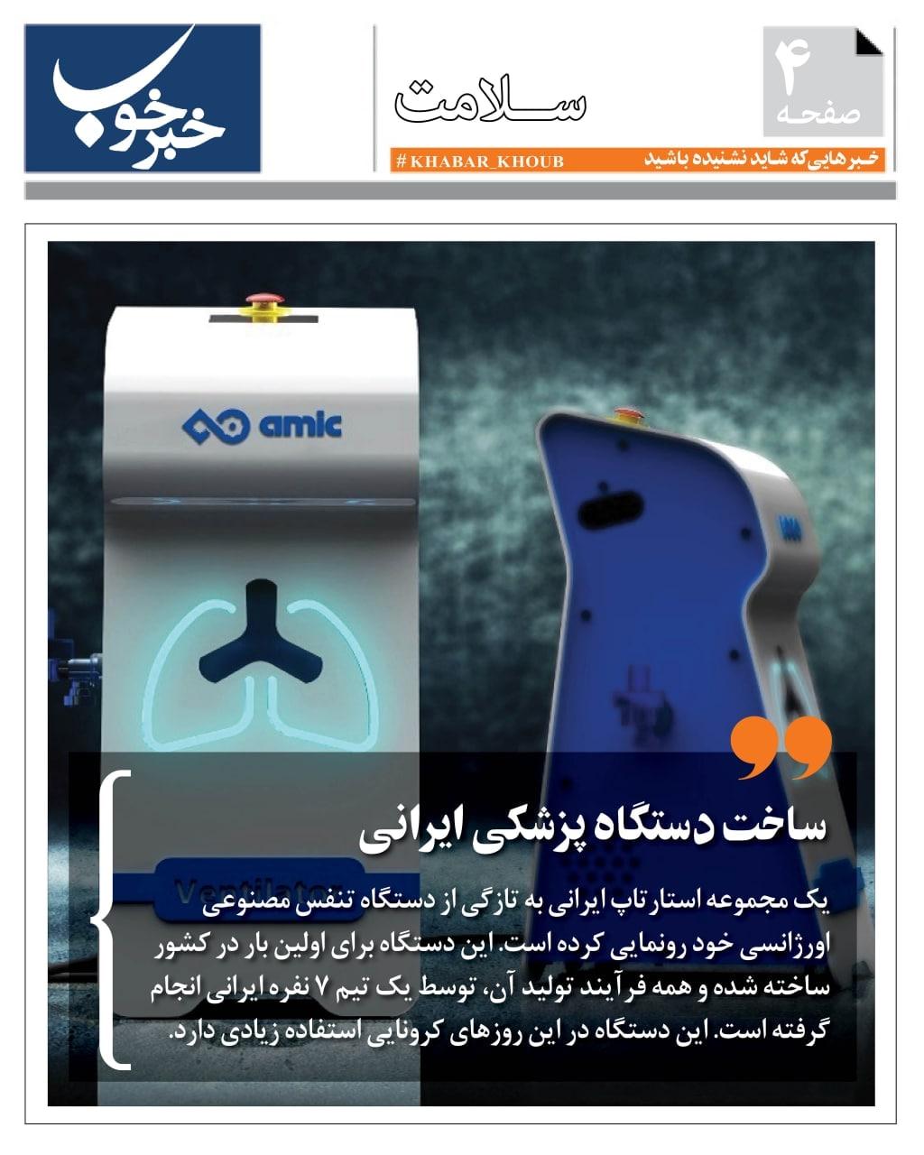 ساخت دستگاه پزشکی ایرانی + عکس