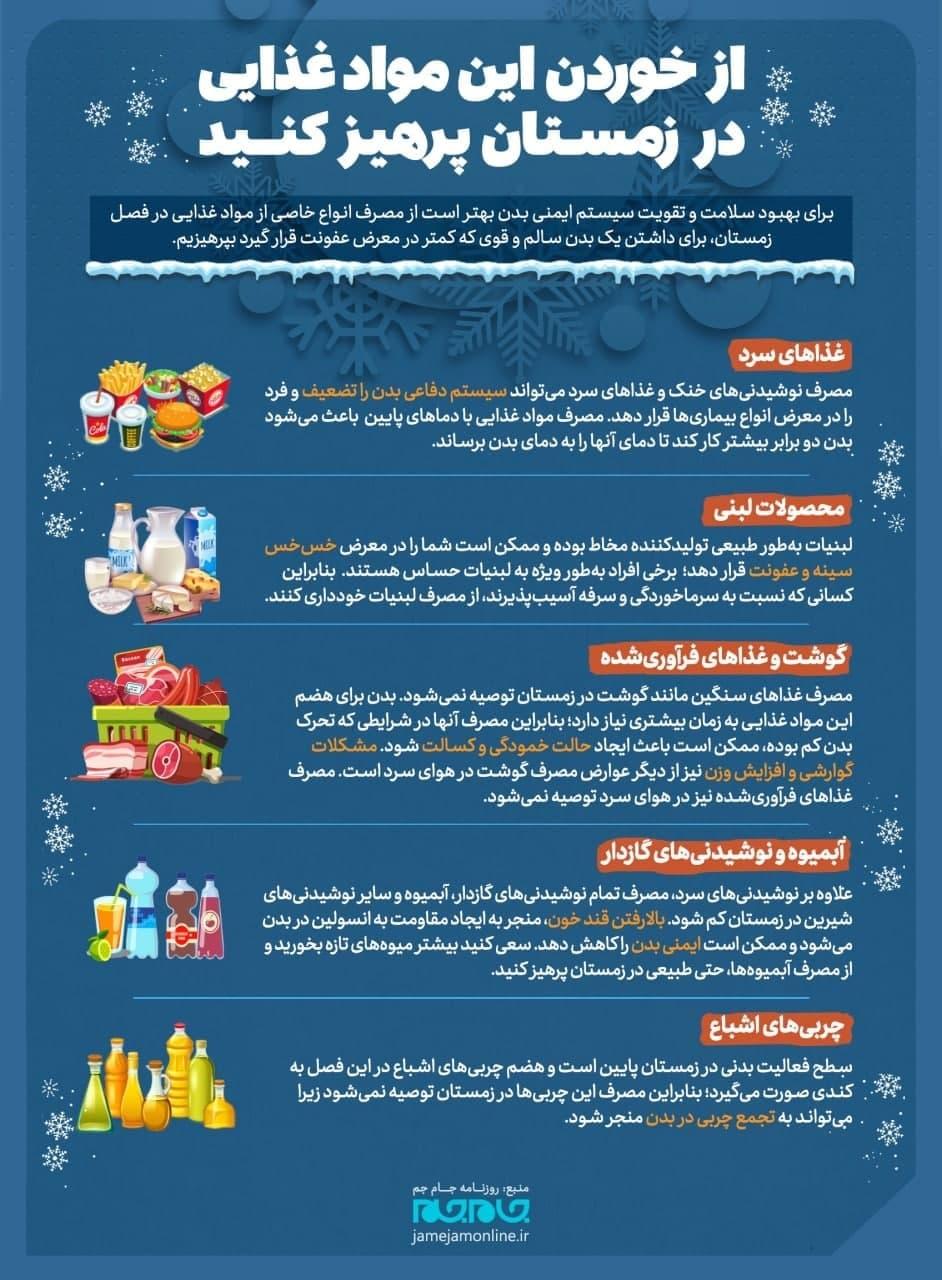 از خوردن این مواد غذایی در زمستان پرهیز کنید