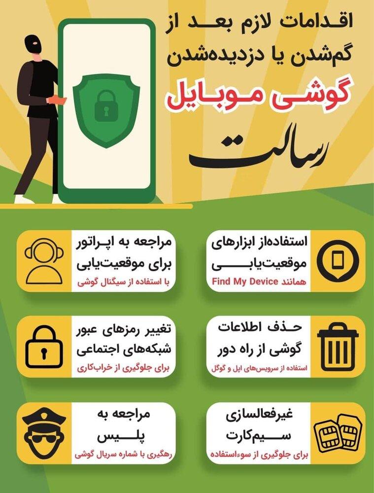 اقدامات لازم بعد از دزدیده شدن گوشی موبایل+ اینفوگرافیک