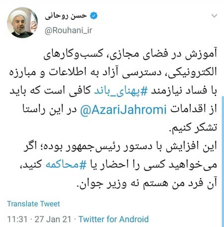 پیام توئیتری روحانی در دفاع از وزیر ارتباطات+عکس