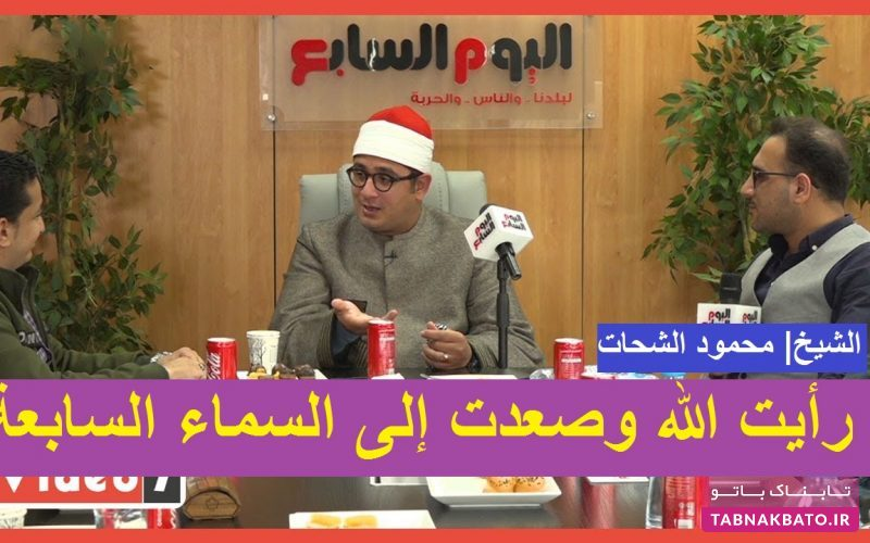 خواب عجیب قاری معروف مصری جنجال به پا کرد