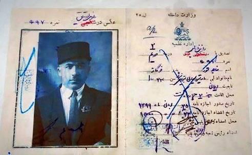 اولین گواهینامه در کشور ایران