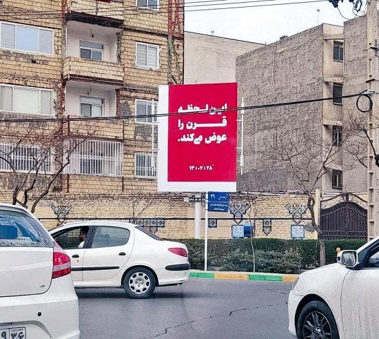 باز هم گاف در بنرهای مشهد+عکس