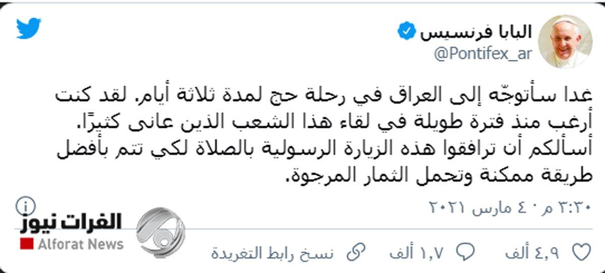 توییت پاپ به زبان عربی +عکس