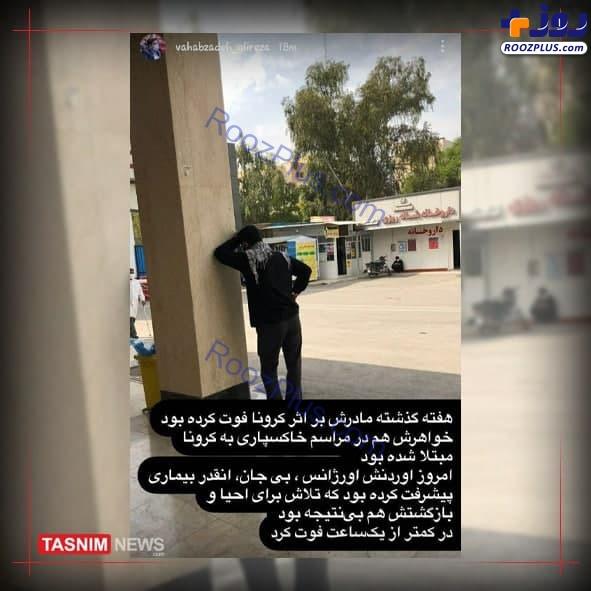 روایت دردناک از وضعیت کرونا در خوزستان +عکس