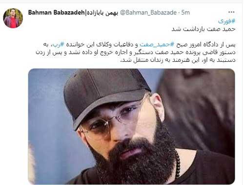 حمید صفت بازداشت شد