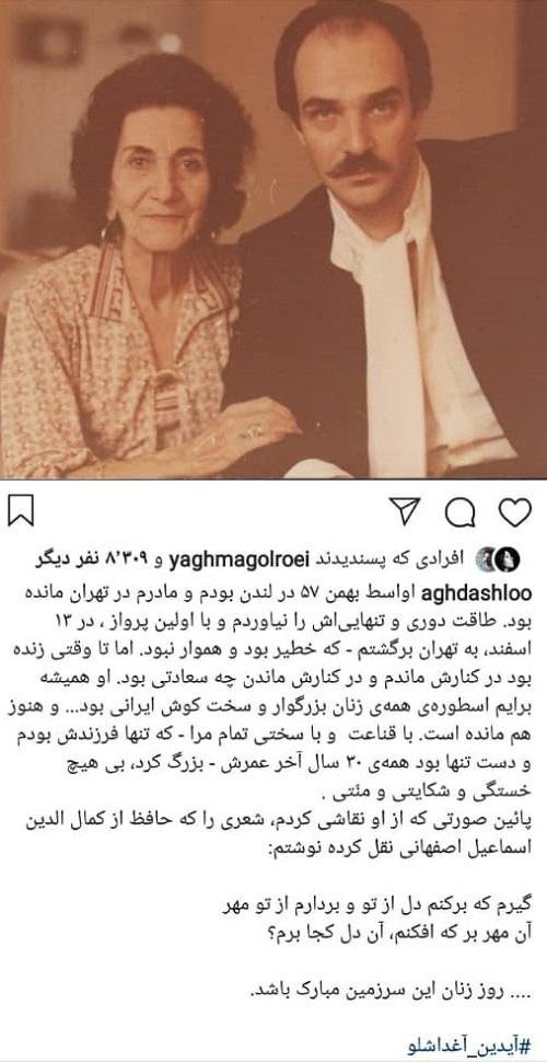 آیدین آغداشلو روز زن را تبریک گفت+عکس