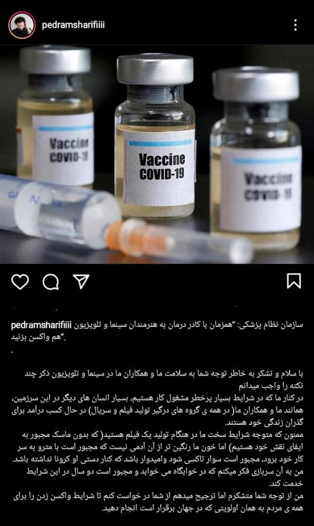واکنش پدرام شریفی به نامه عجیب نظام پزشکی+عکس