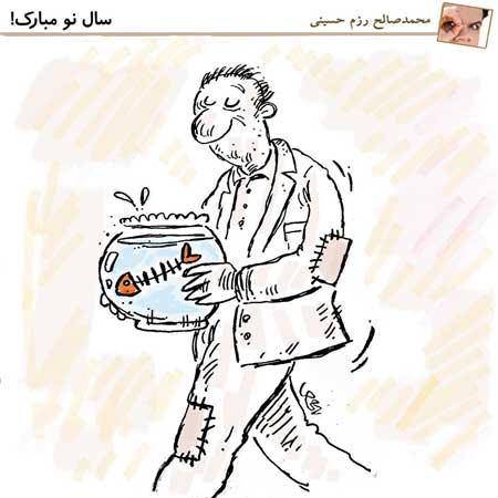 کارتونی کنایهآمیز با عنوان «سال نو مبارک»